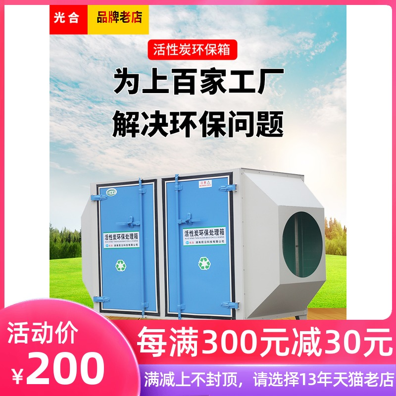 Photosynthesis activated carbon environmental protection box activated carbon waste gas treatment equipment industrial waste gas adsorption box paint mist purification equipment