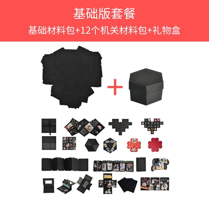 Basic Version Package (classic Black Box Material Package + Send Double-sided Tape)