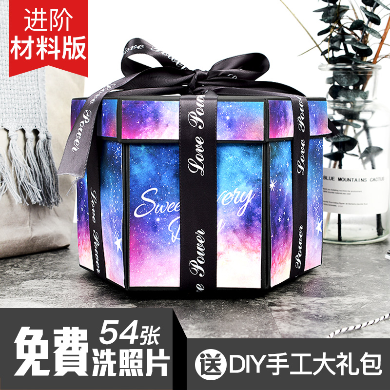 Advanced Edition Package (romantic Star Material Pack + Wash Photo + Diy Gift Pack)