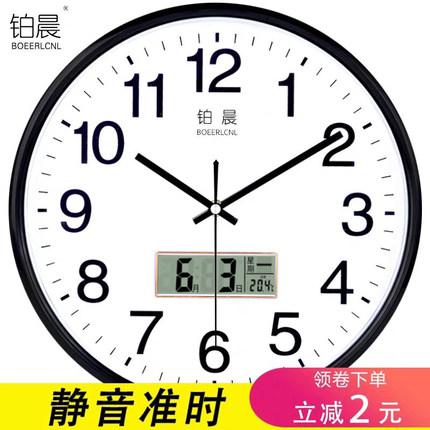 【铂晨】静音客厅现代简约挂钟 8.8包邮