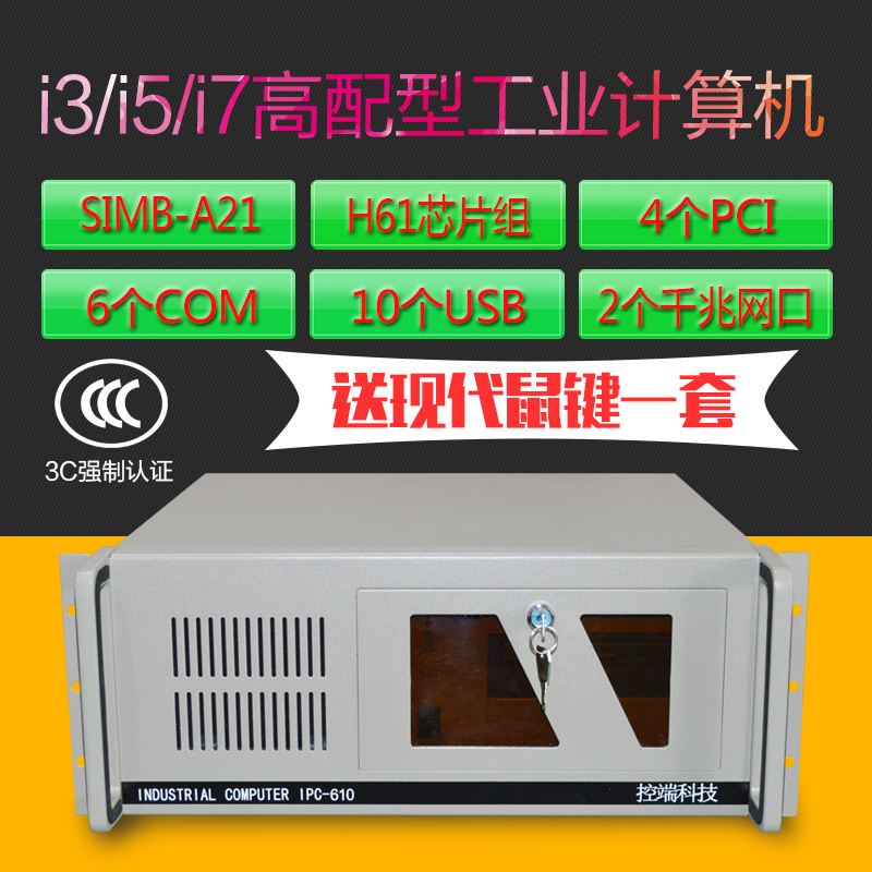 控端工控IPC-610 SIMB-A21- I3-i5-i7 研華主板 工控機 服務器