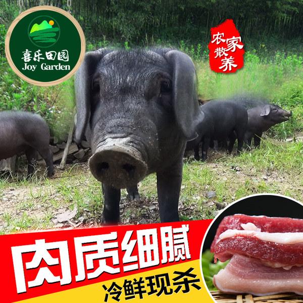 央视播出推荐品牌 喜乐田园 大别山散养现杀黑猪肉 4斤 天猫yabovip2018.com折后¥88包邮(¥118-30)