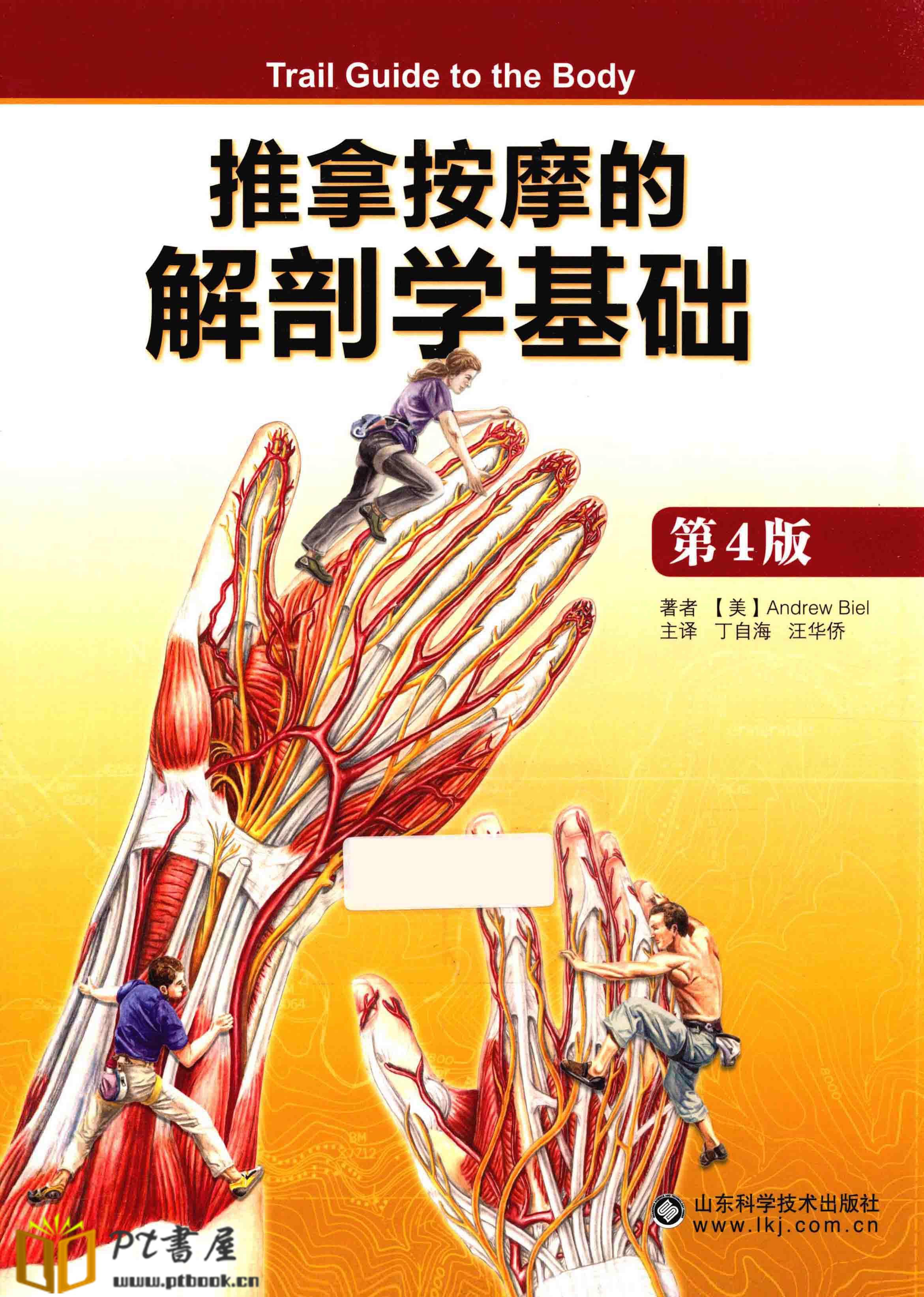 推拿按摩的解剖学基础 Book Cover