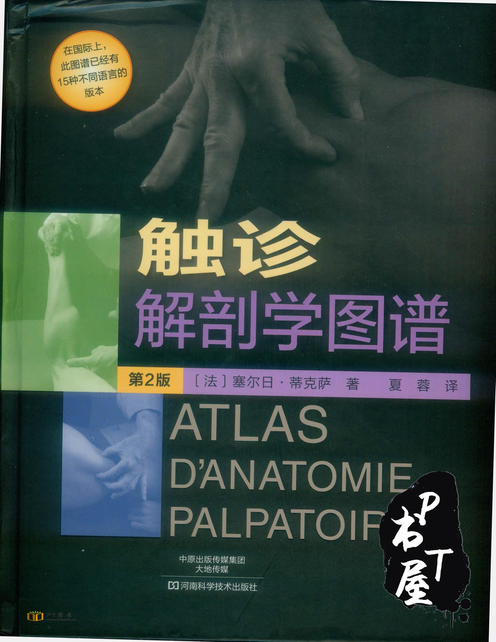 触诊解剖学图谱 第二版 Book Cover