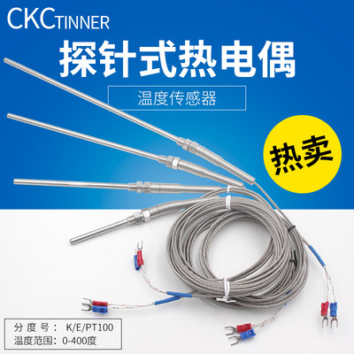 Probe-type agglutination temperature line probe thermocouple probe temperature sensor K metal shield line