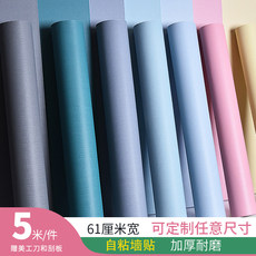 Wallpaper self-adhesive bedroom warm wallpaper waterproof moisture pvc solid color dormitory bedroom wall stickers furniture renovation stickers