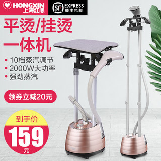 Red heart steam hanging machine home small hand-held hanging hot clothes ironing machine hot bucket mini electric iron