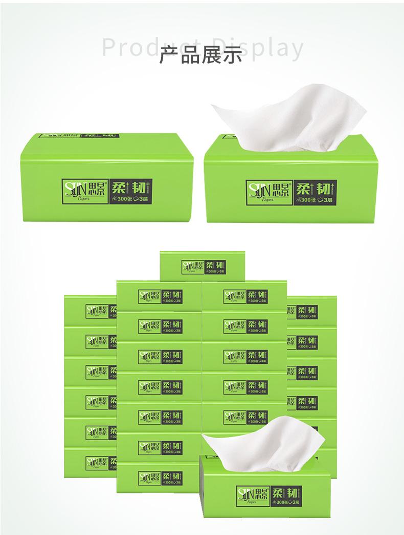 思景抽纸家庭装整箱批发30包婴儿面纸卫生纸巾餐巾纸抽家用实惠装商品详情图