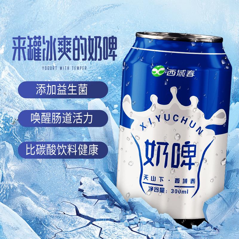 西域春 乳酸菌发酵奶啤 300ml*8罐装 天猫优惠券折后¥29.9包邮(¥34.9-5)