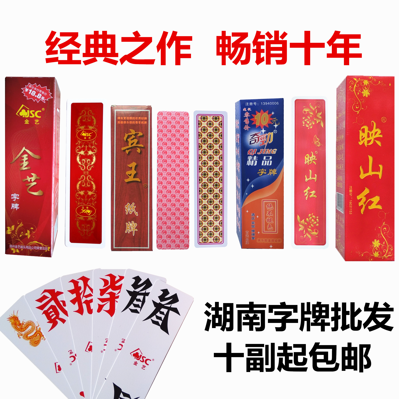 Хунань слово Бортовая борода 7 Десять Цзинь Ибинь Ван Иньшань красный слово Средняя пластиковая борода оптовые продажи