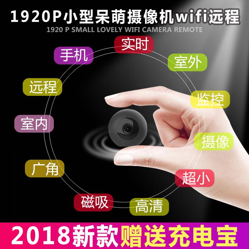 Без Мини-миниатюра камера машина высокая Ясный монитор малого ночного видения мобильный телефон удаленного реального времени цифровой профессиональной сети