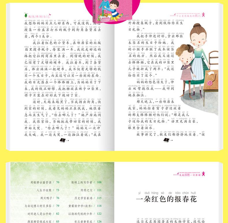 【课外读必买】小学生故事书籍5册 11