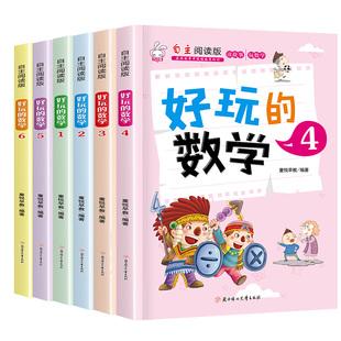 【趣味故事书】小学好玩的数学书籍