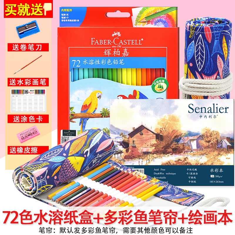 72 Color Water Soluble Tray + Brush +300g Watercolor