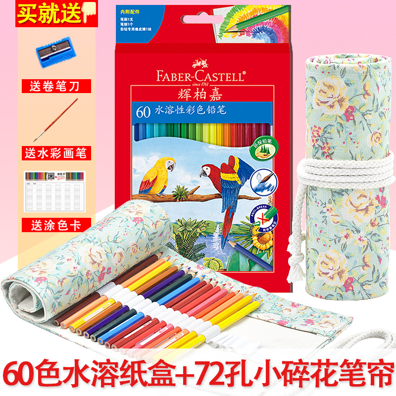 60 Color Water Soluble Color Lead Carton +72 Hole Small Floral Curtain