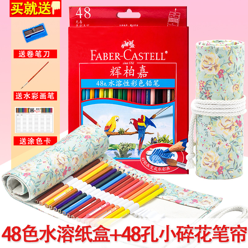 48 Color Water Soluble Color Lead Tray +48 Hole Small Floral Curtain