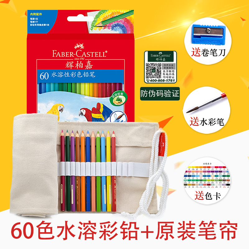 60 Color Water Soluble Tray + Original Curtain (white)