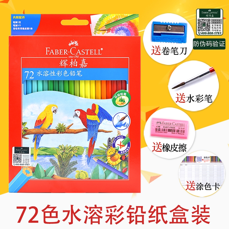 72 Colors Water Soluble Color Lead [carton Pack]