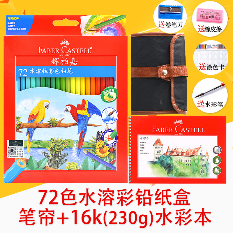 72 Colors Water Soluble Color Lead + Faber-castell 16k Watercolor + Pen Curtain