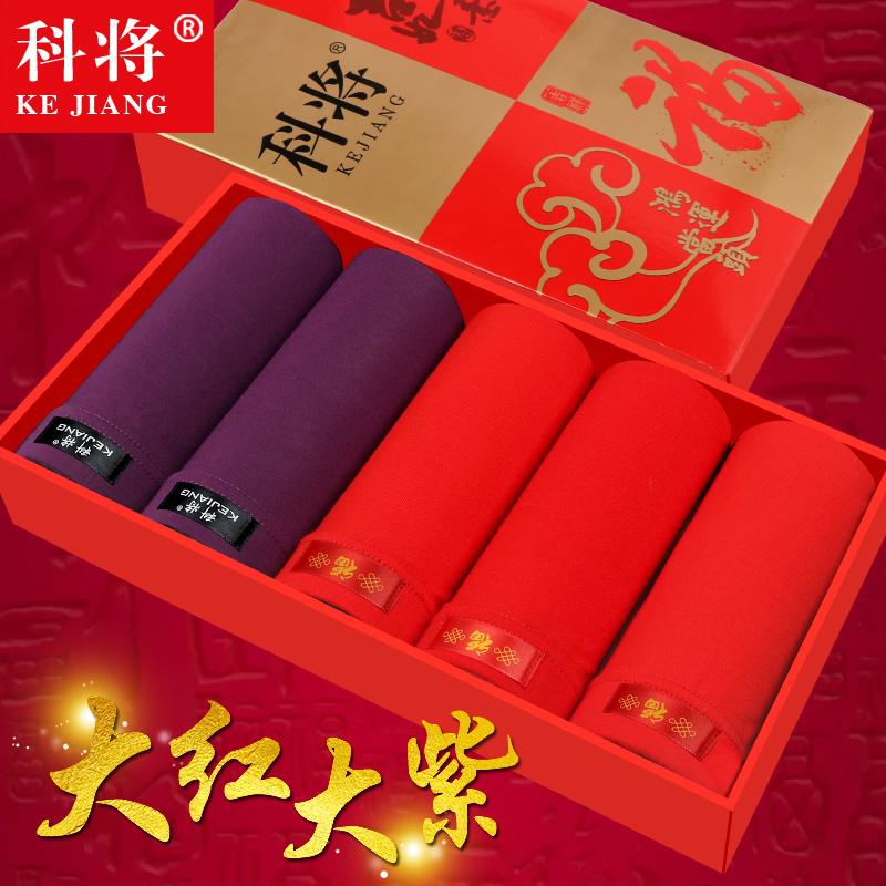 5条大红大紫男士内裤男平角裤大红色本命年结婚青年大码四角短裤