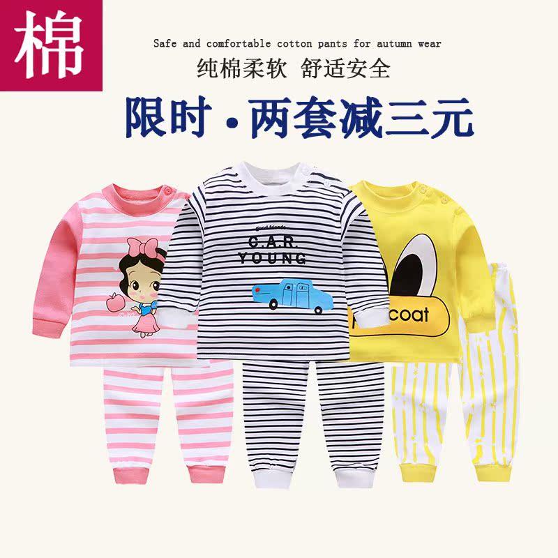 儿童内衣套装纯棉男童女童4全棉婴儿宝宝秋衣秋裤秋冬1-3岁两件套