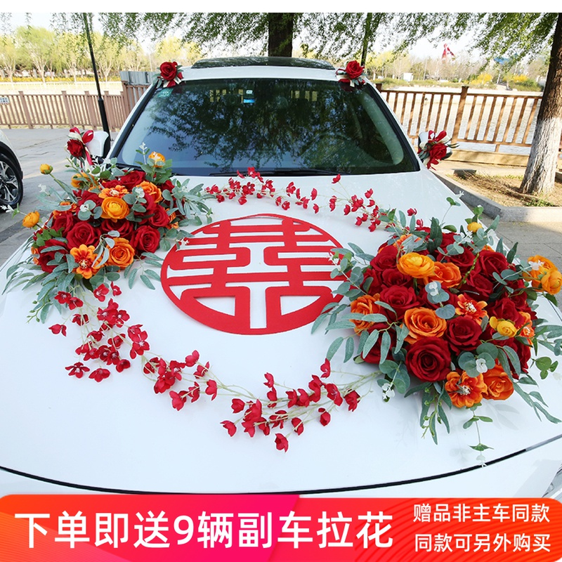 Red orange Chinese style main knot wedding car decoration supplies set head flower wedding head car pull simulation creative set