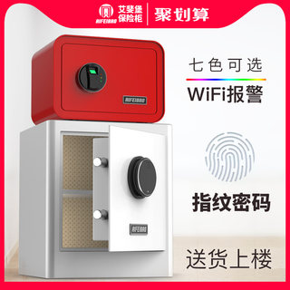 Fort Yifei small home safes fingerprint anti-theft steel mini safe into the wall into the closet clip Wan lockbox key deposit box office files