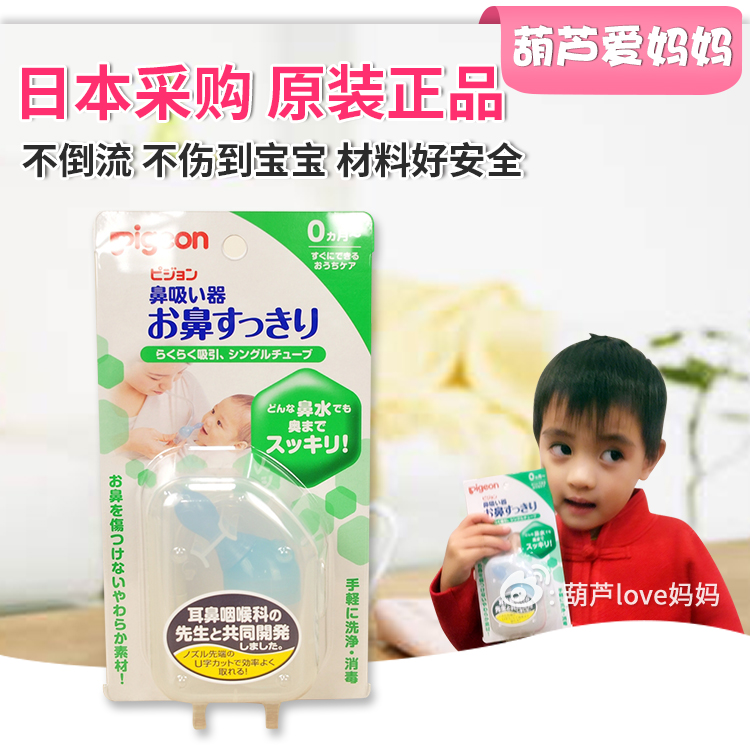 Japan Imported Shell Pigeon Nose Suction Device Newborn Baby Baby
