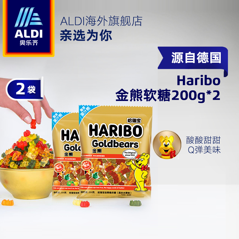 ALDI O'leary Germany imported Haribo Gold bear gummy 200g*2 Candy