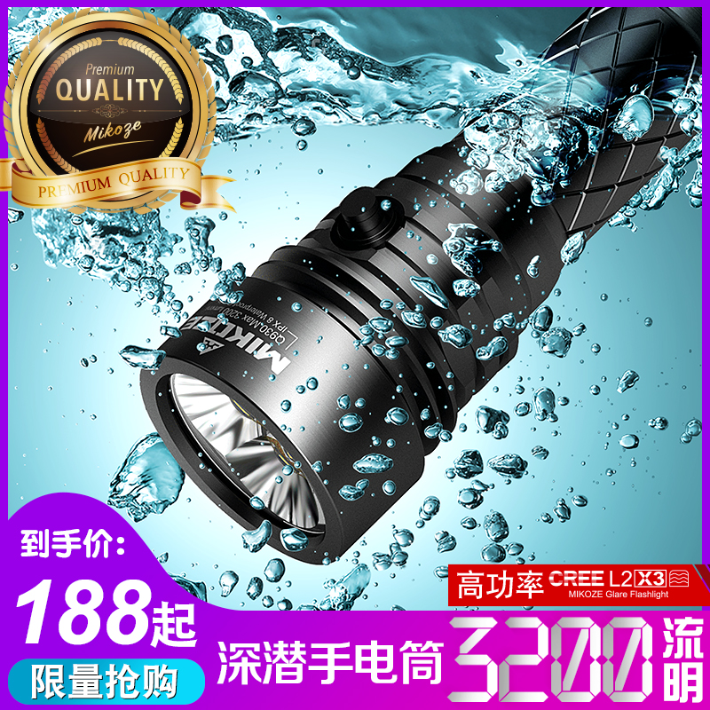 MIKOZE潜水手电筒深潜119米Q930强光3200流明3灯珠潜水强光手电筒