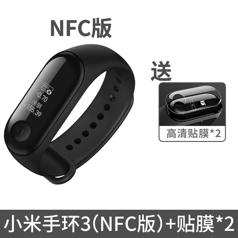 Millet bracelet 3-NFC version standard (send foil)