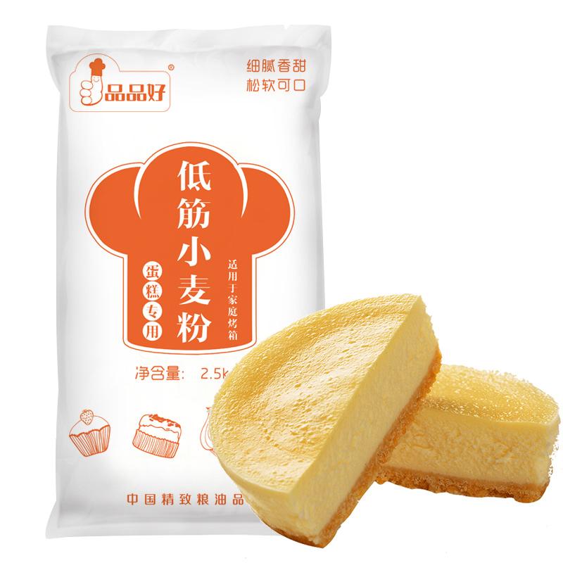 品品好低筋面粉蛋糕粉烘焙原材料饼干专用小麦粉家用面粉5斤包邮_天猫超市优惠券