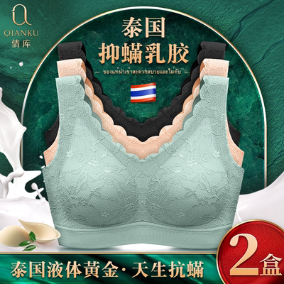 Thai latex lingerie women without steel ring small chest gathered non-narrate summer thin bra hairy back