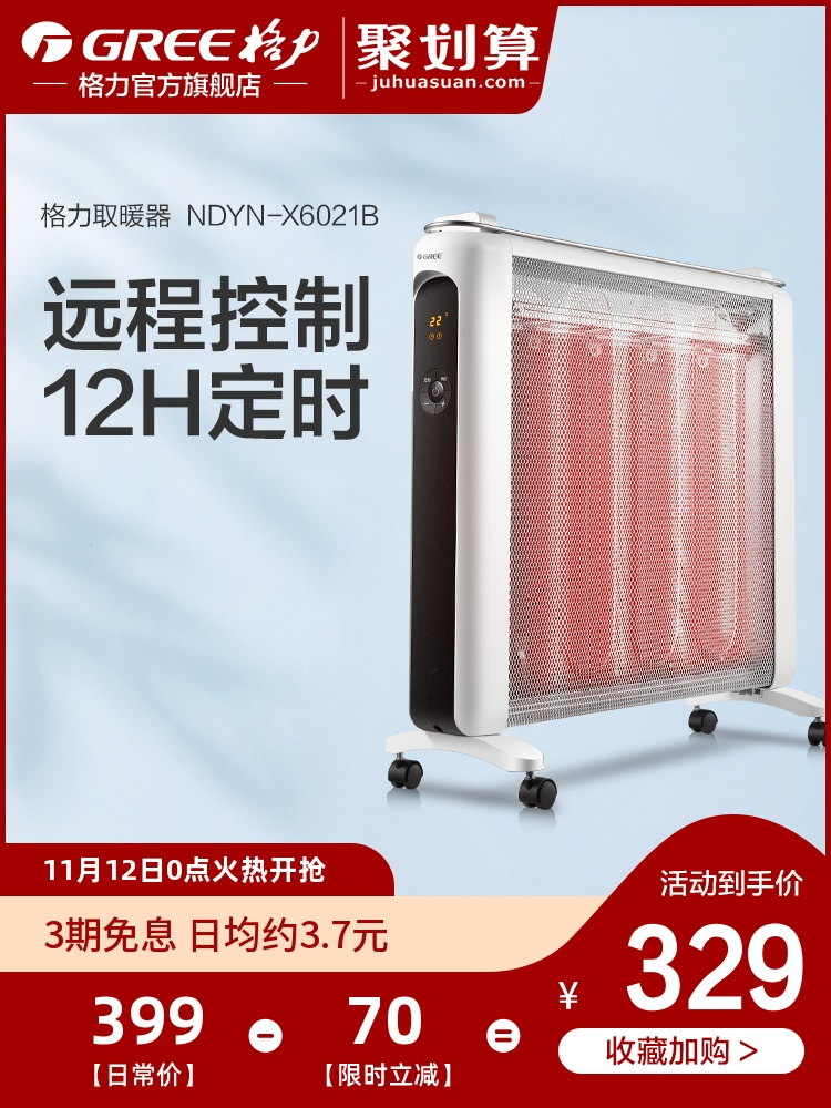 Gree heater household energy-saving electric heater chip power-saving electric heater heating furnace silicon crystal electric film mute