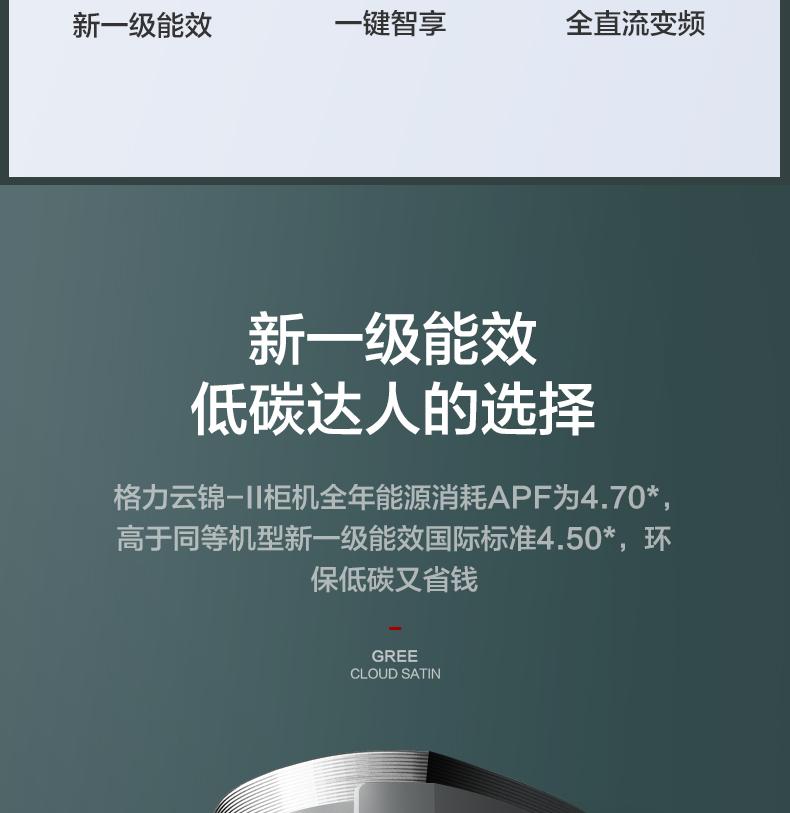 格力大匹智能变频柜机空调新能效一级节能云锦详细照片