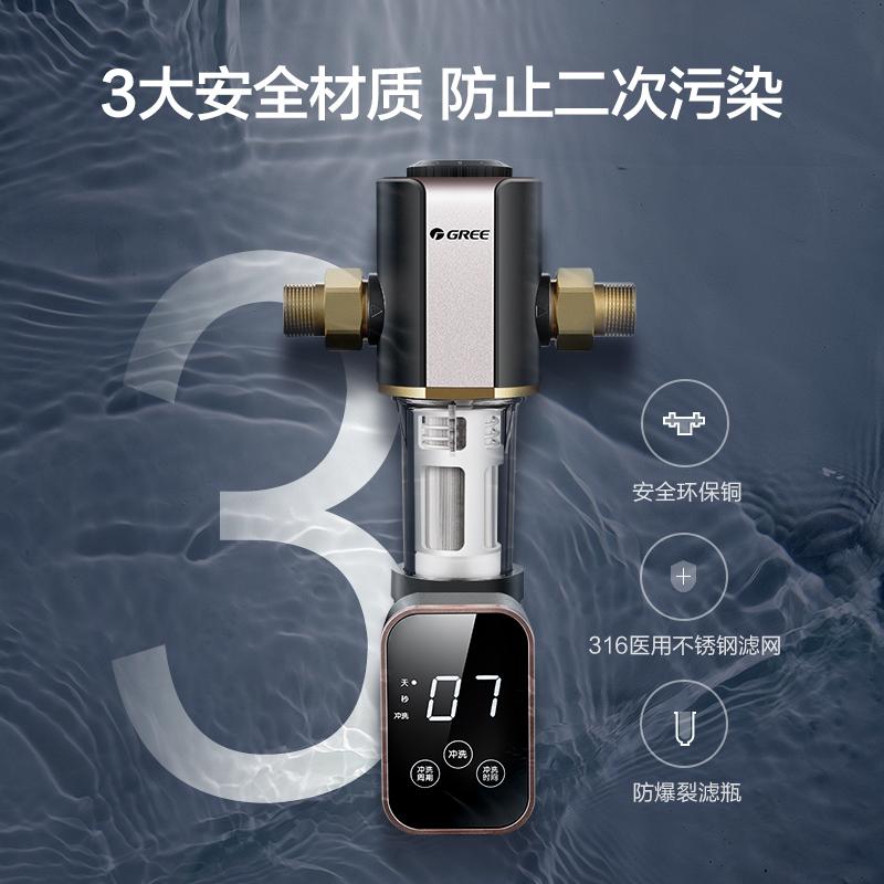 316不锈钢+全自动冲洗+全屋过滤:格力 WTE-QZBW14 前置过滤器