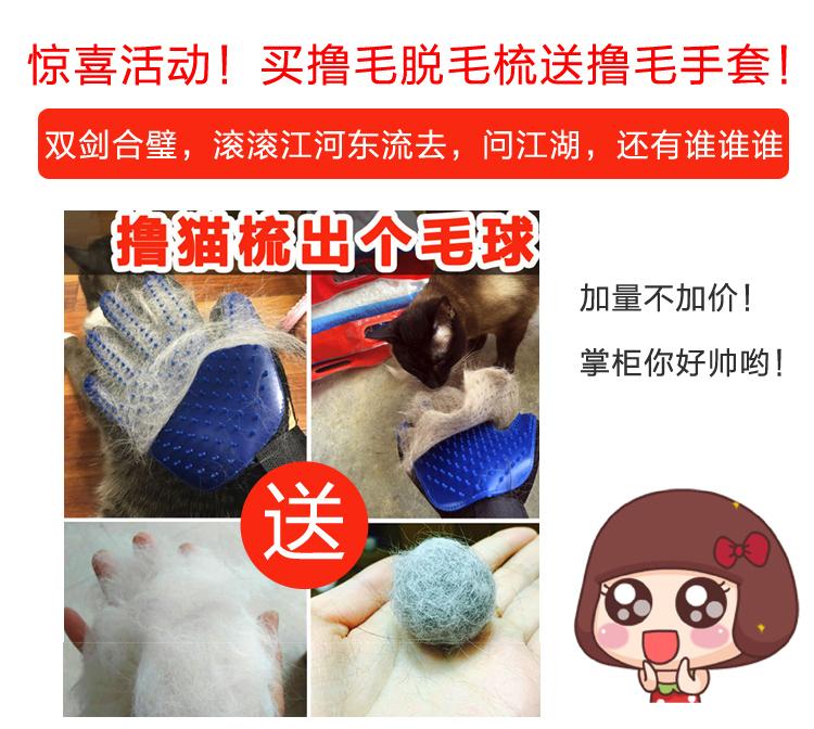 撸猫咪梳子猫毛梳毛刷除毛梳法斗去短毛除毛神器狗毛梳刷子大型犬详细照片