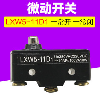 LXW5-11D1 high quality micro switch limit switch limit switch opening and closing self-reset