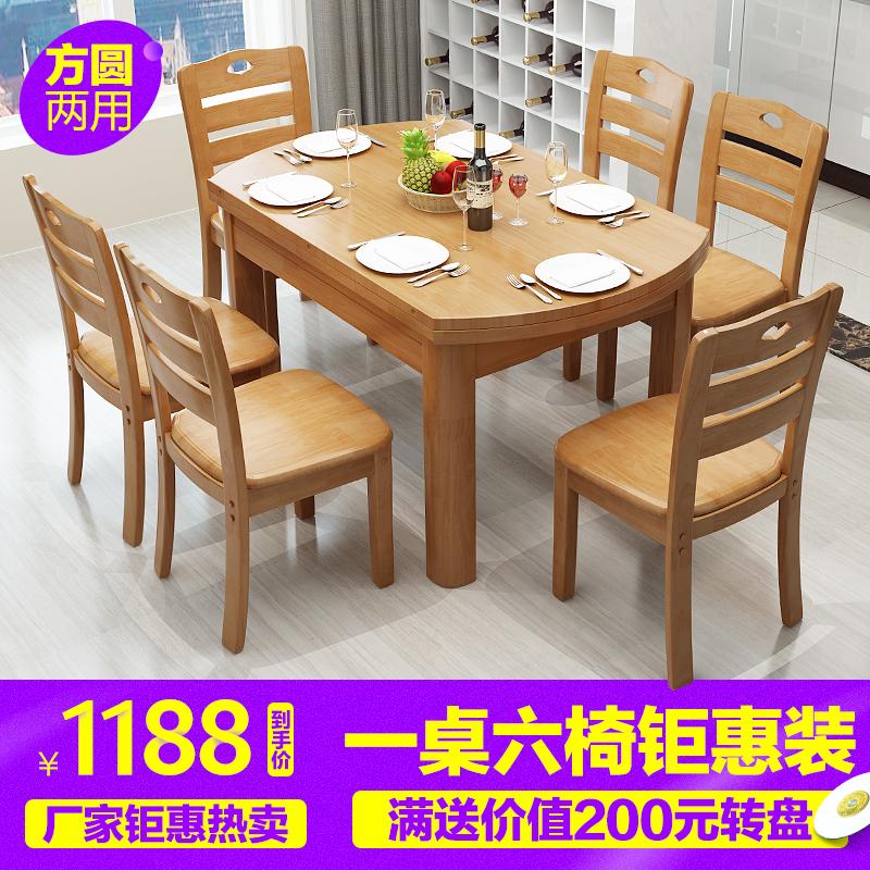 实木餐桌家用饭桌小户型餐桌可折叠伸缩餐桌椅组合现代简约长方形