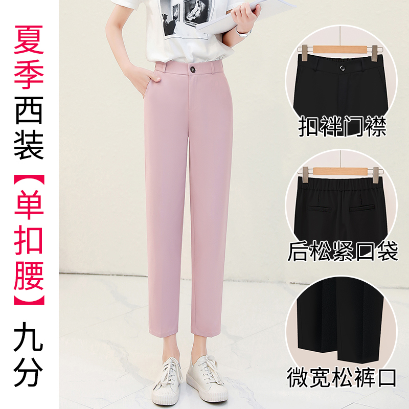 Suit Pants Summer Pink [upgrade]