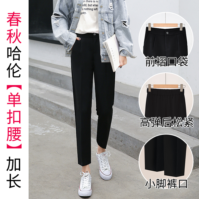 Harem Pants Spring And Autumn Lengthened [quality]