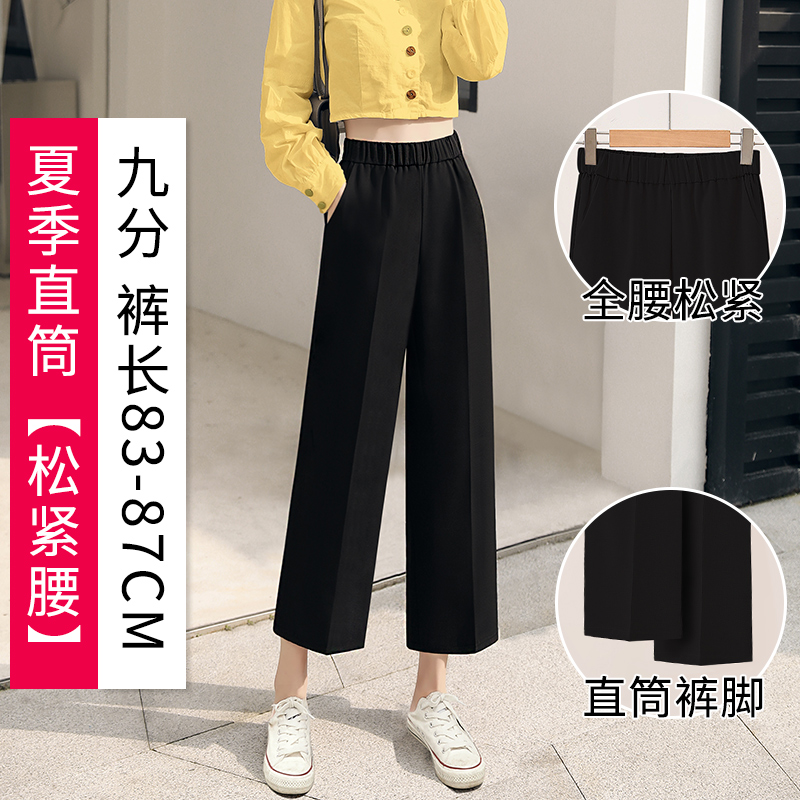 Micro Wide Pants Summer Black [upgrade]