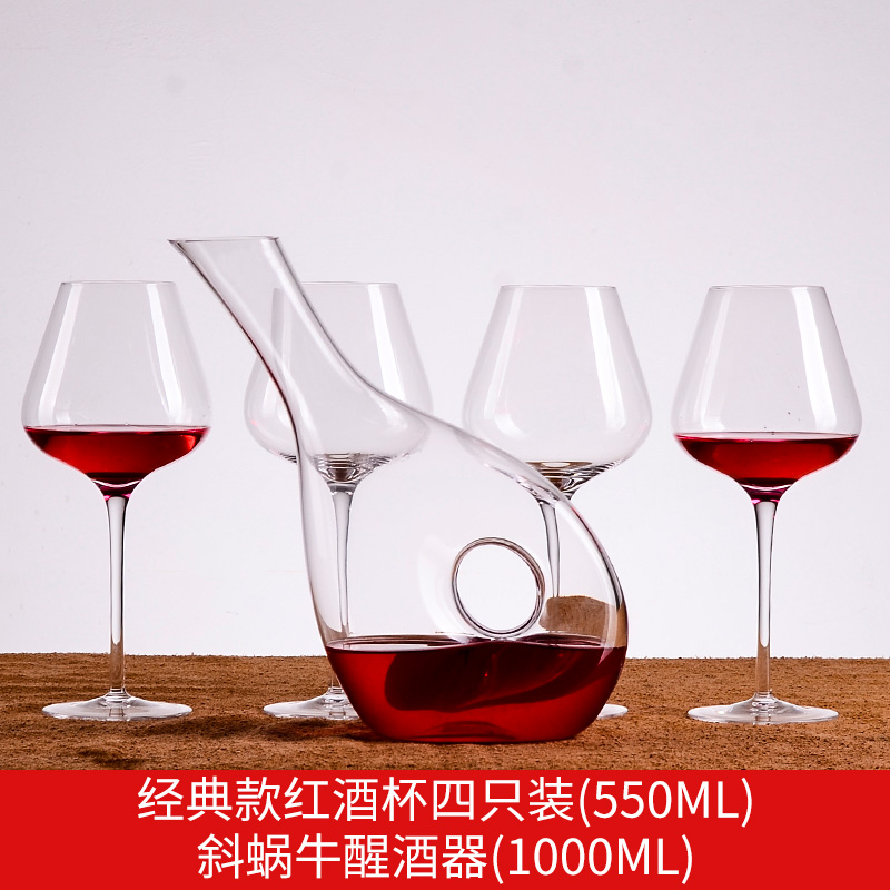 Red Wine Glass Four + Oblique Snail Decanter