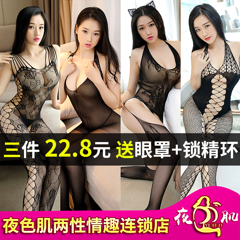 Sexy lingerie transparent open file super Sao clothes passion tease Siamese sexy uniform stockings plug suit female show