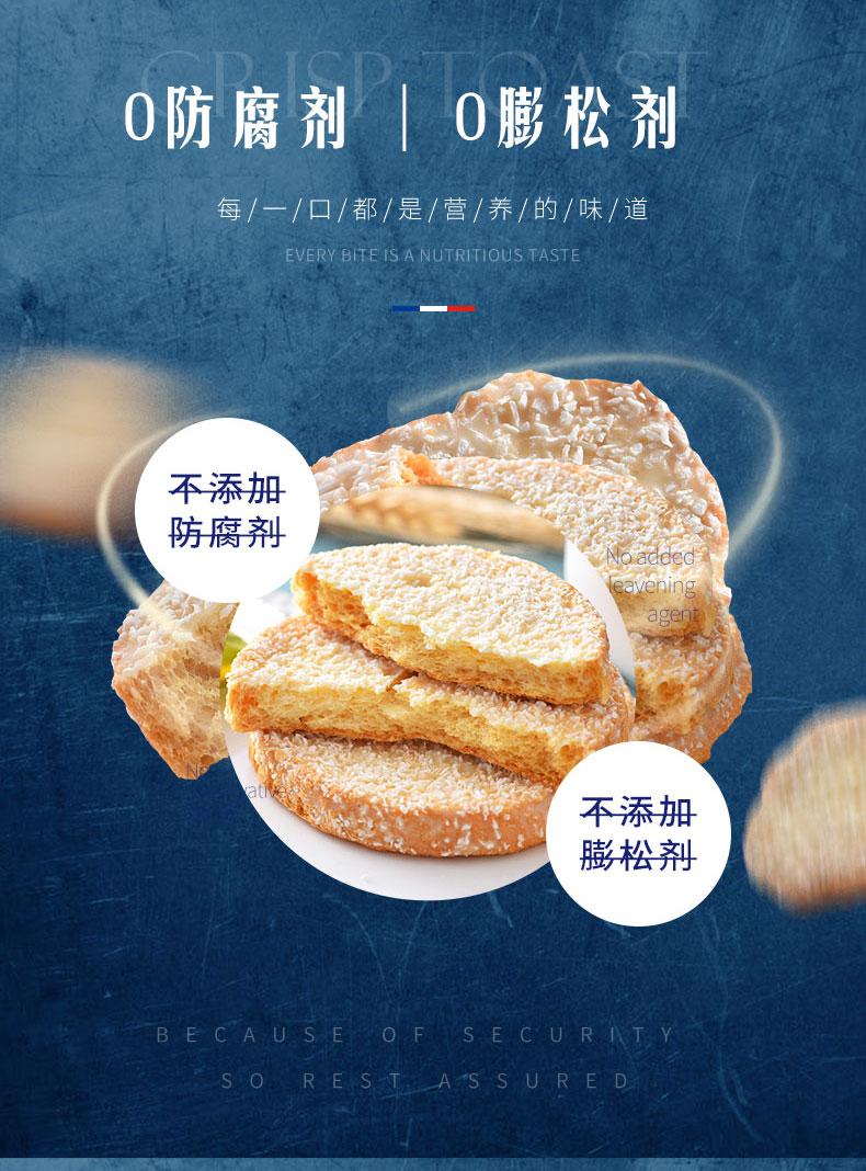 伯力爵饼干网红脆吐司早餐麵包干礼盒箱装三种口味任选零食详细照片