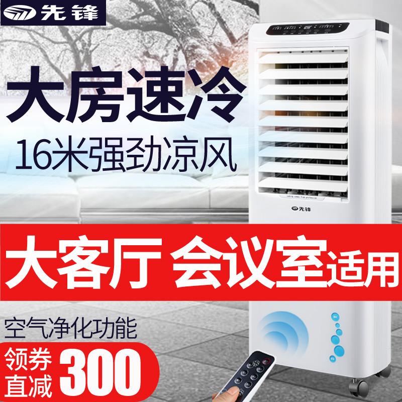 先锋遥控空调扇省电节能制冷电风扇冷气房间扇冷风机大家用速冷