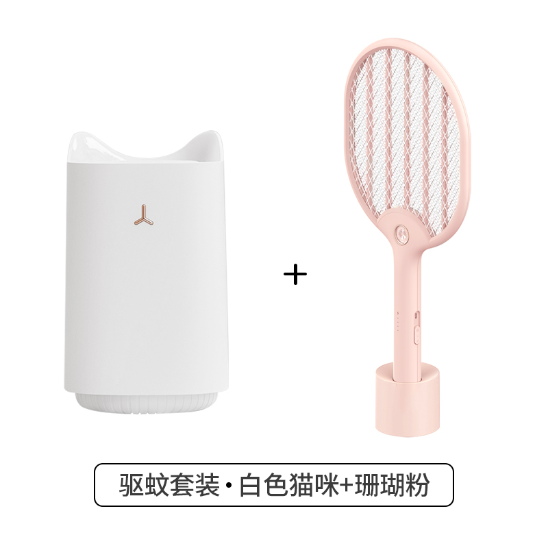 Mosquito Repellent Set-coral Powder [with Base] + White Cat Mosquito Killer