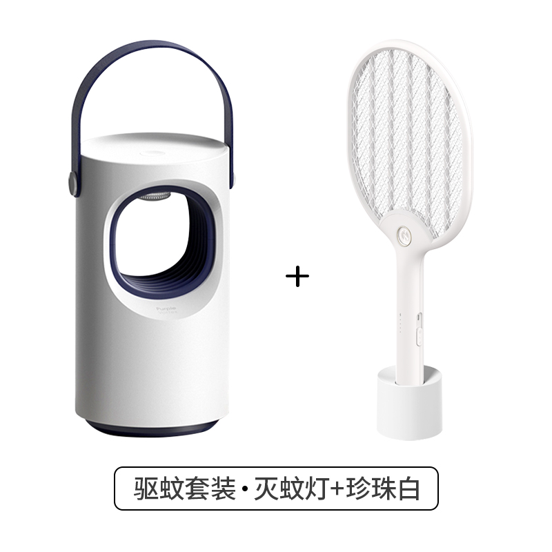 Mosquito Repellent Kit-purple Xuan Mosquito Killer + Pearl White [with Base]