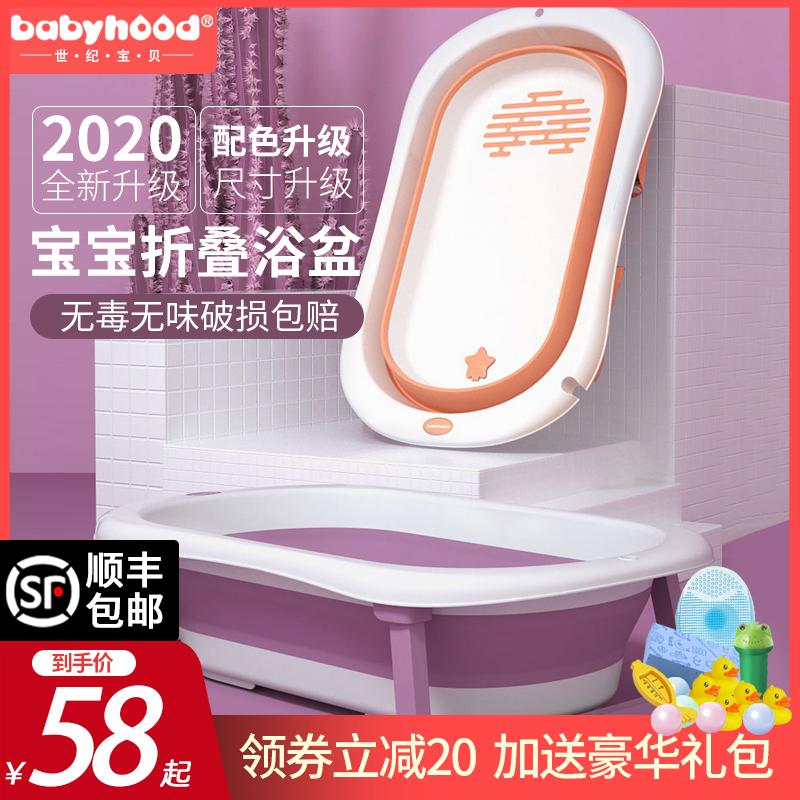 世纪宝贝婴儿折叠浴盆宝宝洗澡盆儿童可坐躺通用多功能新生儿用品