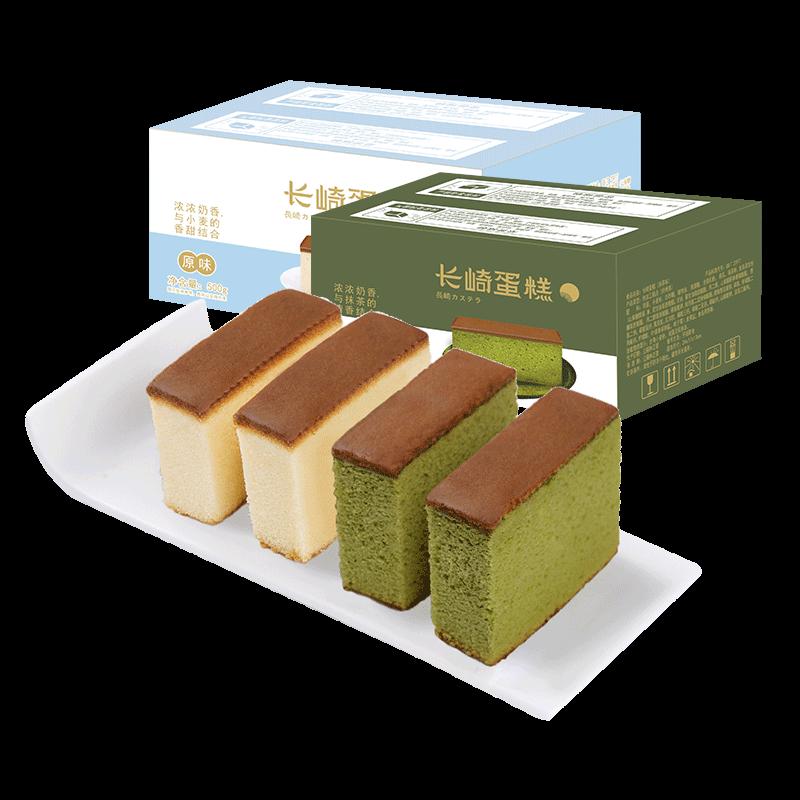 【百乐芬】抹茶长崎蛋糕两箱1000g